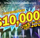 TNT Fireworks 100 Year Celebration Sweepstakes